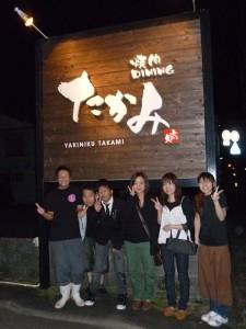 takami焼肉