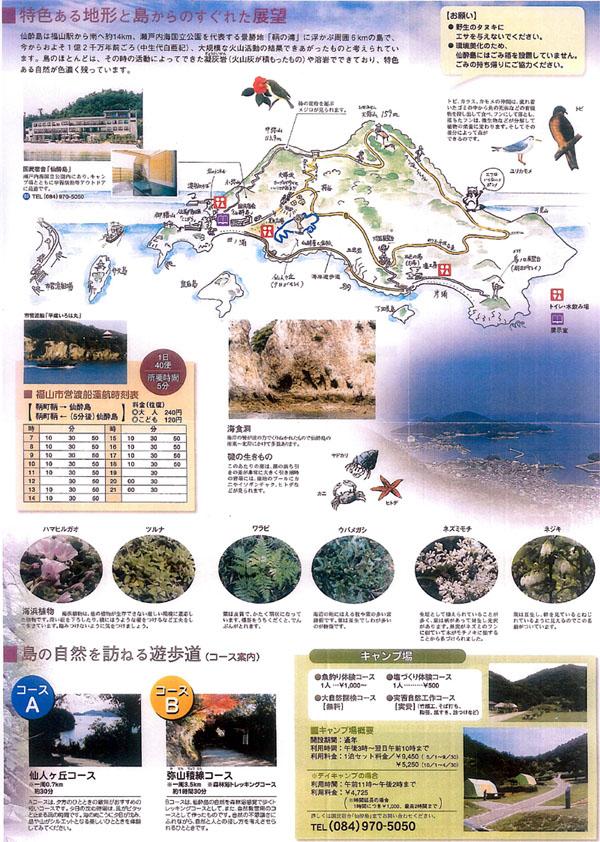 仙酔島マップ