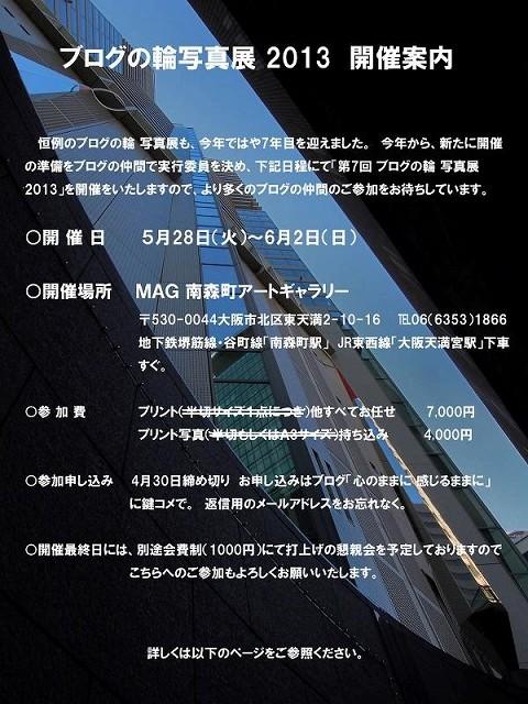 blog写真展