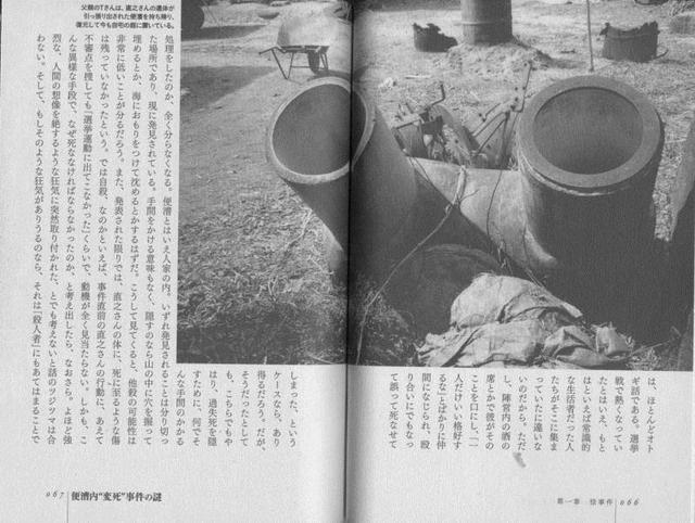 福島女性教員宅便槽内怪死事件2