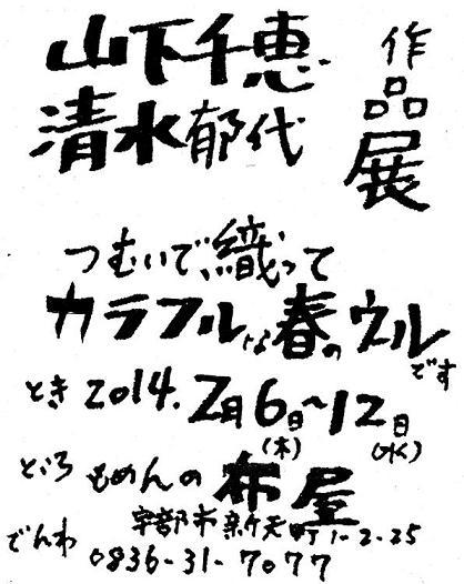 山下清水展201402文字のみe