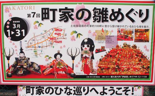 01高取「町家の雛めぐり」2013.03.04
