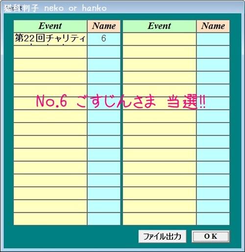 20130923-100254-アミダクジ4
