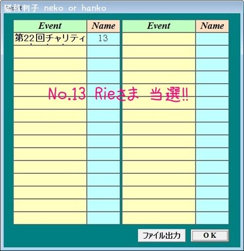 20130923-100547-アミダクジ6
