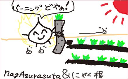 nagasurasuta3.png