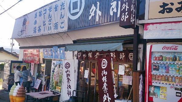 瑠璃光寺前のお店