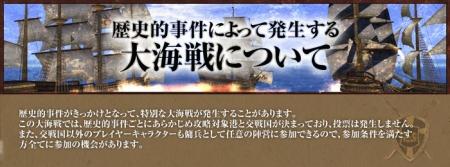 歴史的事件の大海戦