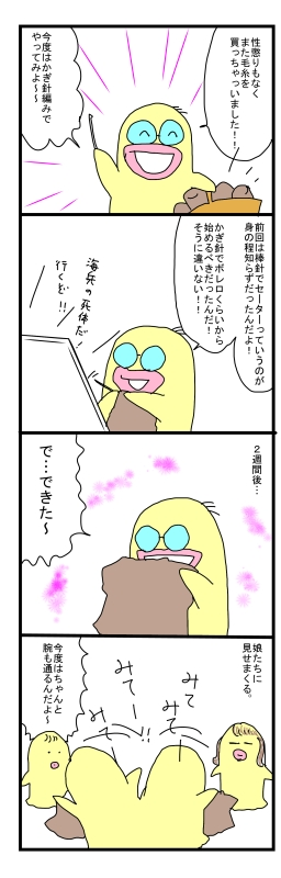 amimono2.jpg