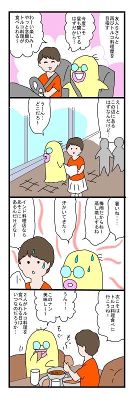 toruko2.jpg