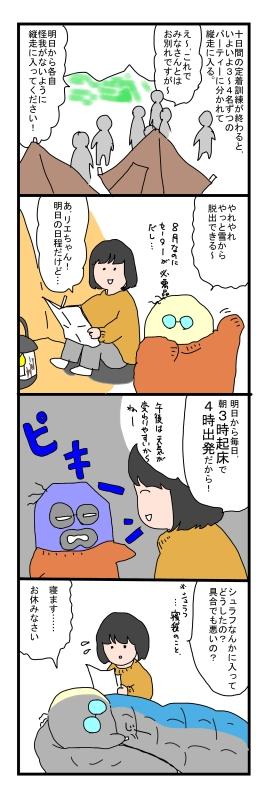 yama3.jpg