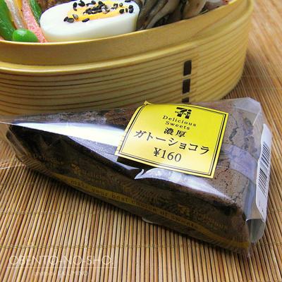 セブンイレブンの濃厚ガトーショコラ(¥160)