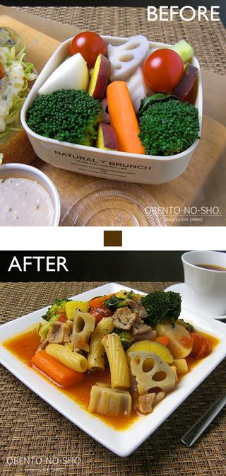 野菜と塩豚のパスタのびふぉーあふたー