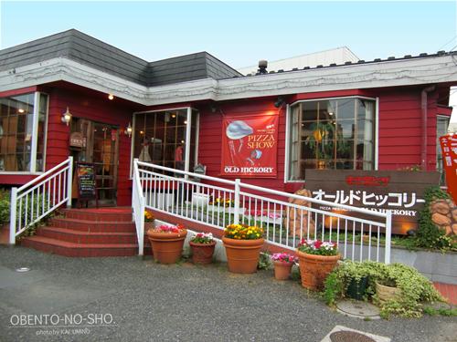 オールドヒッコリー町田境川店