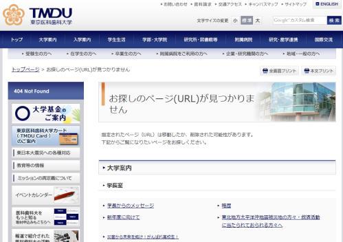 東京医科歯科大学-1