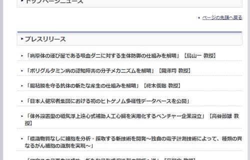 東京医科歯科大学-2