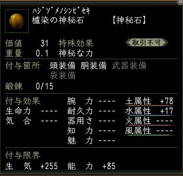 20130316賤ヶ岳神秘01