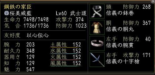 20130513忍法絆家臣01
