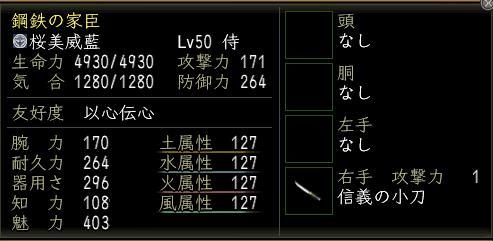 20130513忍法絆家臣02