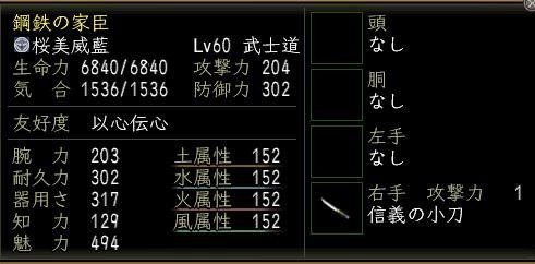 20130513忍法絆家臣03