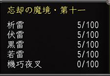 20130529欠片01