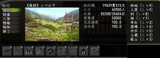 20141216忍法知行01