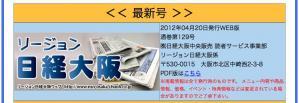 webリージョン日経129号1