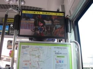 うめぐるバス車内サイネージ