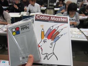 カラーマスター