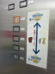9階行きエレベーター