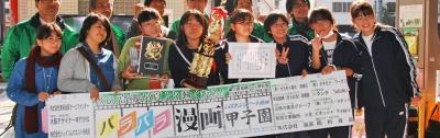 2014パラパラ漫画甲子園決勝