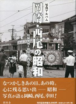 岡崎・西尾の昭和_表紙