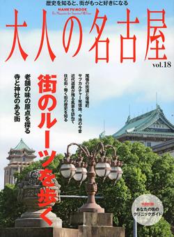 大人の名古屋vol.18