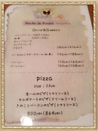 2014.11.29プーレイベント準備①