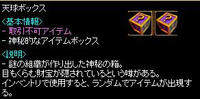 天球BOX