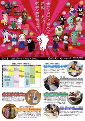 121016_yoyogi_poster