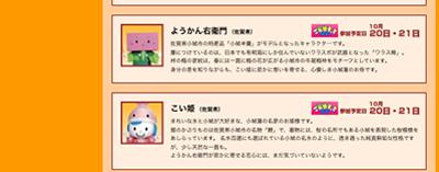 121017_hikone_pro