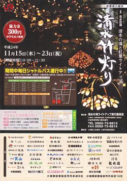 20121114_5106372