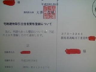 宅建主任者登録済通知