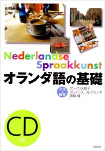 オランダ語