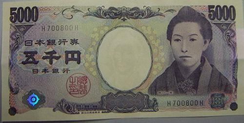 今の五千円札