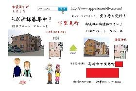 2014年11月アパート宣伝