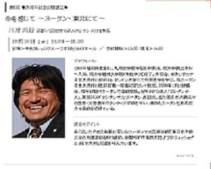 NPO法人ロシナンテス理事長 医師川原尚行