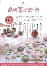 高崎菓子まつり