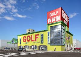 有賀園ゴルフ1