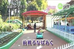 前橋るなぱあく - 地域情報動画サイト