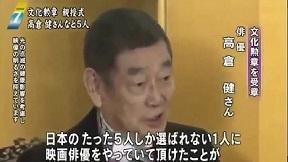 高倉健さん 文化勲章親授式