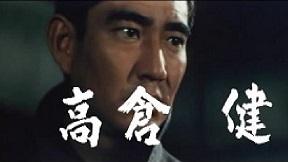 侠客列伝予告篇