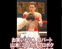 ロバート山本、KOでボクシングデビュー