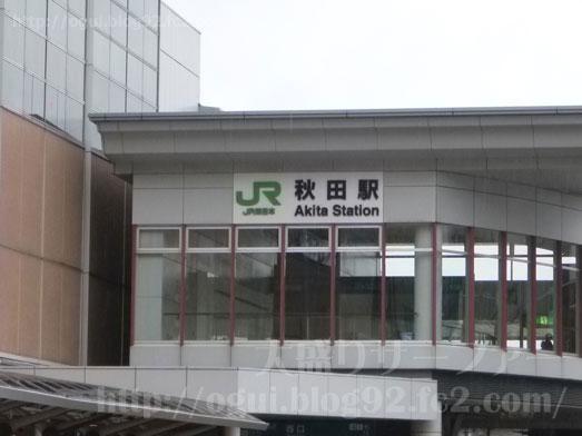 秋田名物比内地鶏や究極親子丼に稲庭うどん004