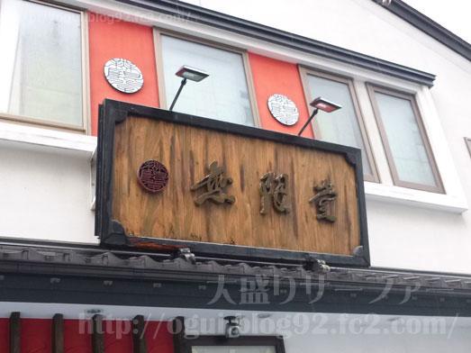 秋田名物比内地鶏や究極親子丼に稲庭うどん006